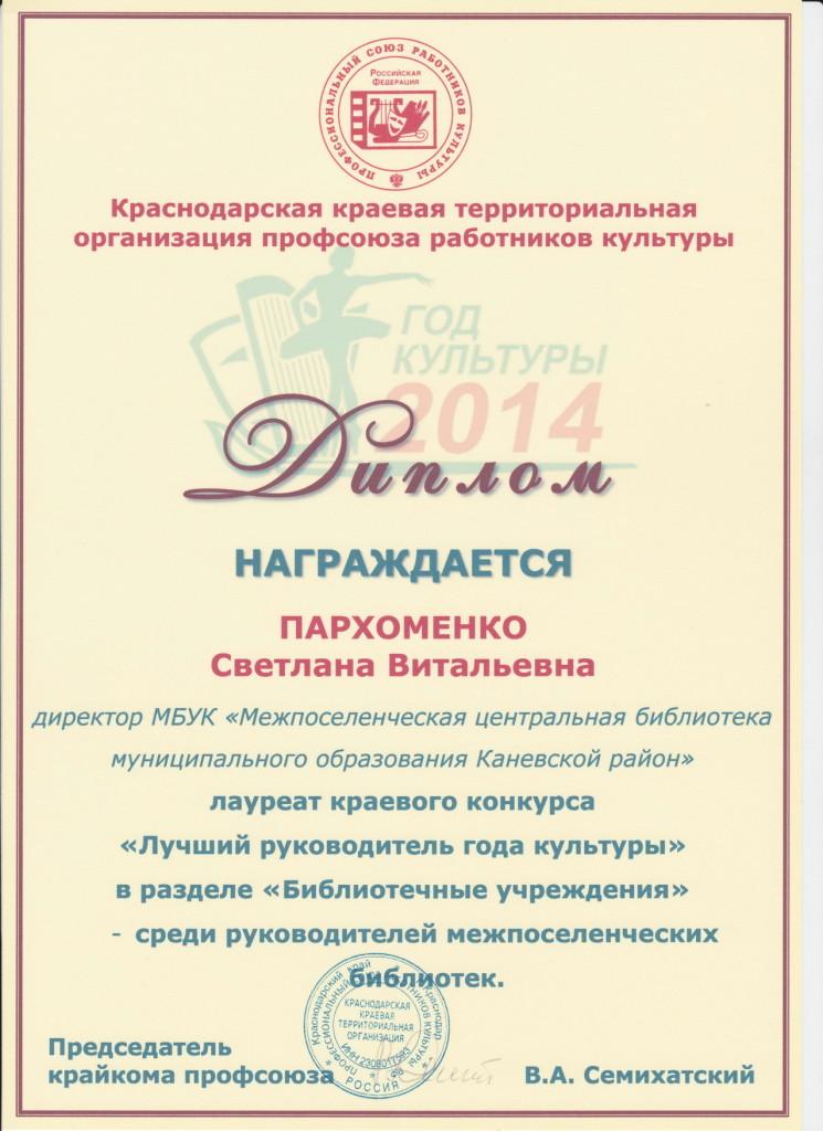 Грамоты Пархоменко0001 - копия