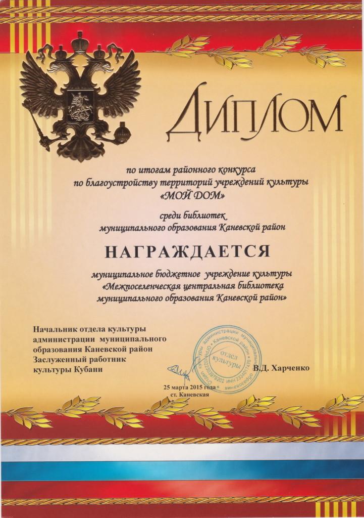 Грамоты Пархоменко0002 - копия