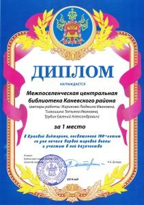 викторина диплом
