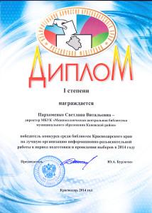 диплом 1 степени выборы ТИК
