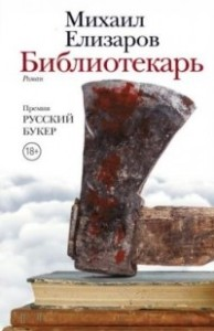Mihail_Elizarov__Bibliotekar[1]