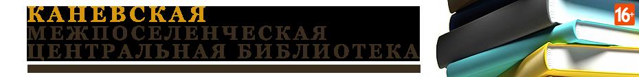 МБУК МЦБ Каневского района