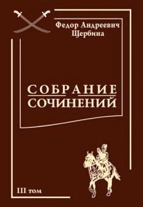 Щербина книга
