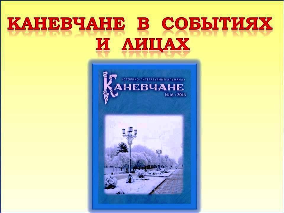Журнал Каневчане1