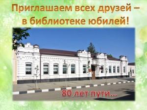 Юбилей библиотеки 80 лет