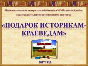 Подарок историкам-краеведам