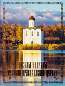 Книга Ейская епархия0002